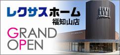 レクサス福知山店OPEN