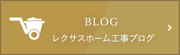工事進捗ブログ