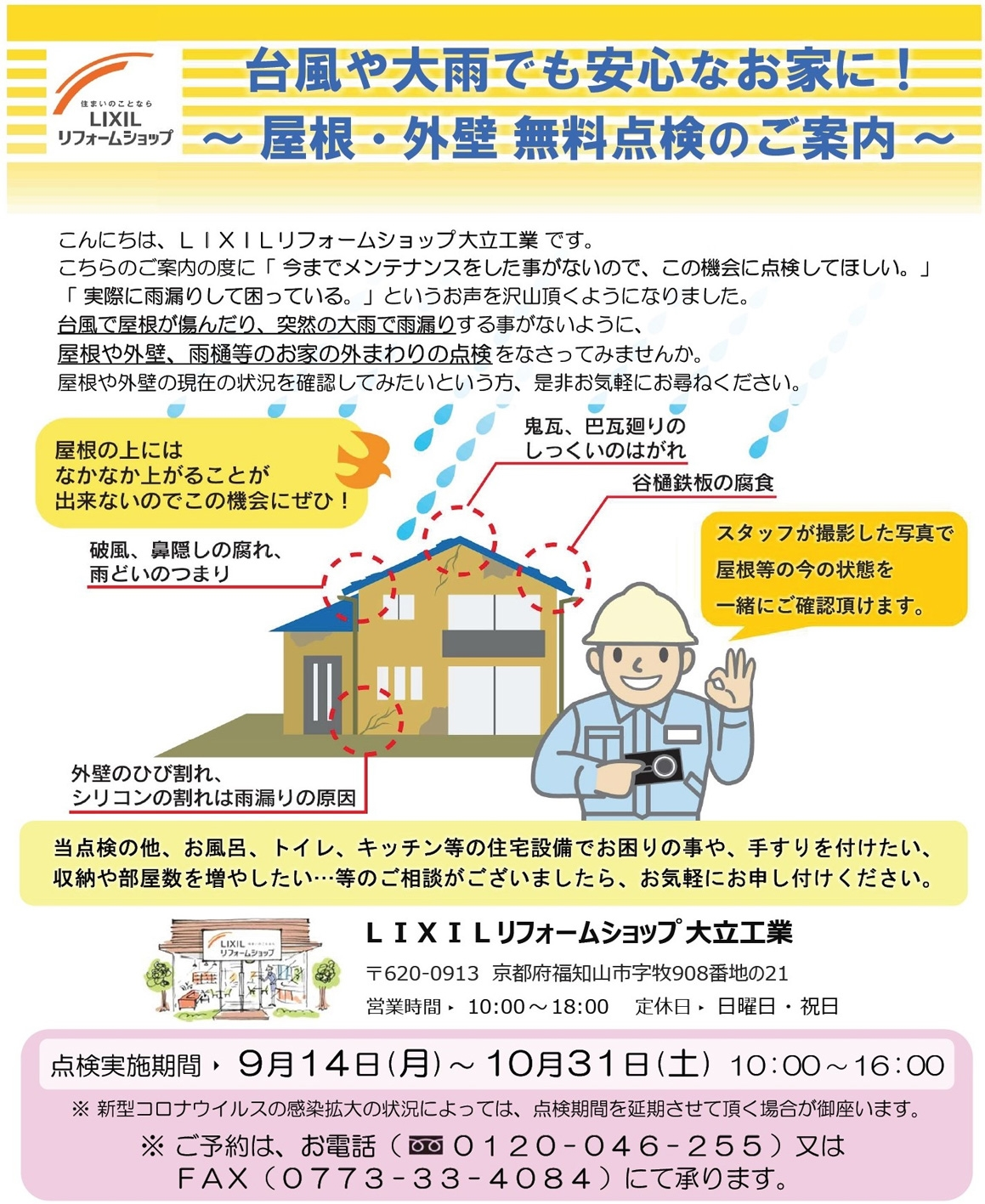 https://www.dairitsu.jp/20200910yanegaihekitenken.jpg