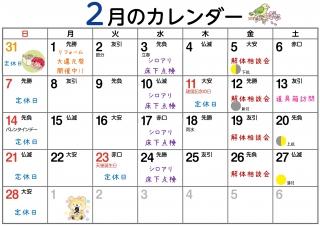2月 イベント&定休日.jpg