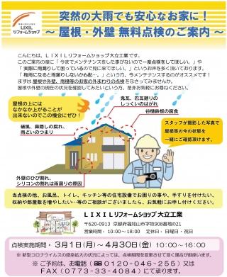 屋根・外壁点検案内状 (2021.03.01-04.30).jpg