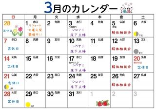 3月 イベント&定休日 .jpg