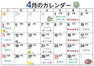 4月 イベント&定休日 .jpg