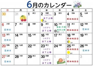 6月 イベント&定休日 .jpg