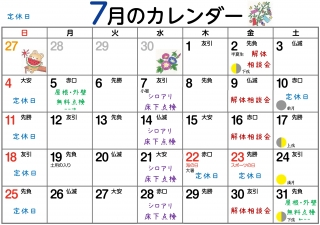 イベント&定休日(2021.07) .jpg