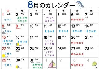 8月 イベント&定休日.jpg